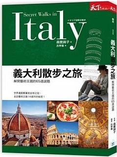 義大利散步之旅