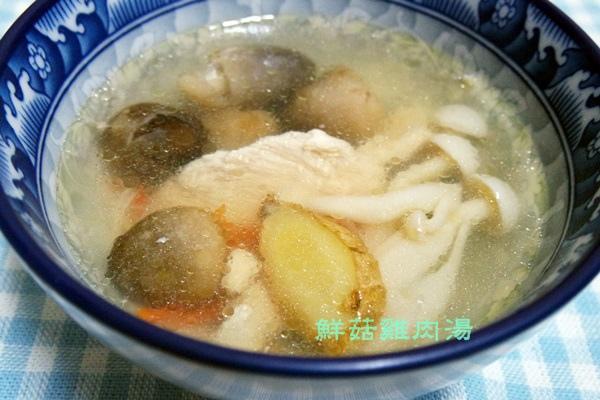 鮮菇雞肉湯