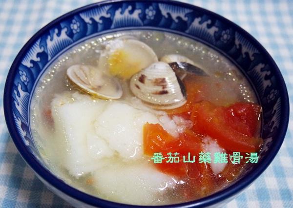 番茄山藥雞骨湯