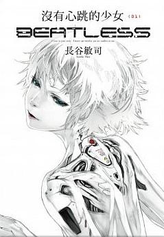 長谷敏司《沒有心跳的少女 BEATLESS 1》