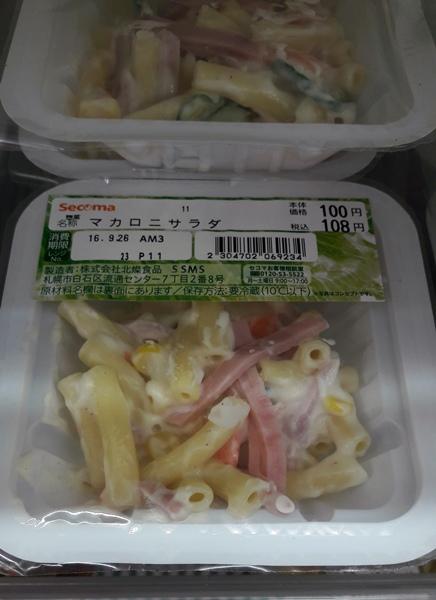 函館 -Seicomart超商-5