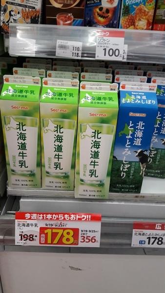函館 -Seicomart超商-4