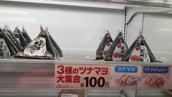 函館 -Seicomart超商-8