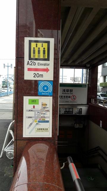 地鐵淺草站-3