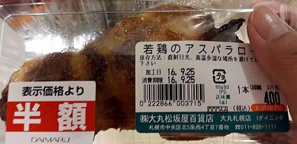 「大丸百貨」B1地下超市-2