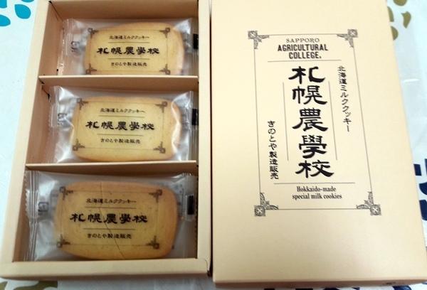 2016-北海道戰利品-10