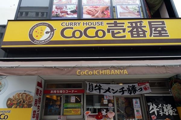 淺草CoCo壱番屋-1