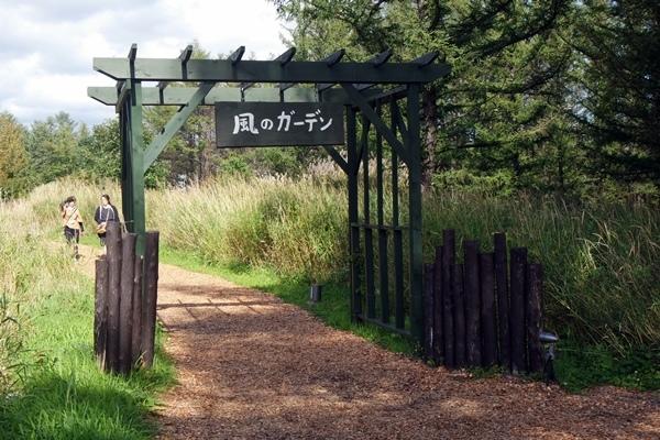 新富良野王子飯店,風之花園-1