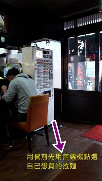 札幌-狸小路 零拉麵-2