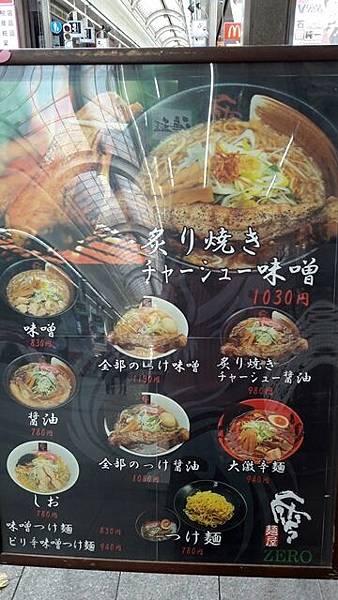 札幌-狸小路 零拉麵-4