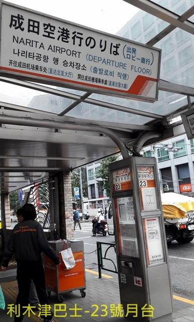 新宿西口-利木津巴士