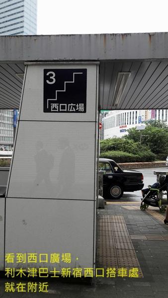 新宿西口-利木津巴士-2