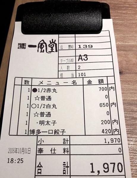 新宿一風堂拉麵-7