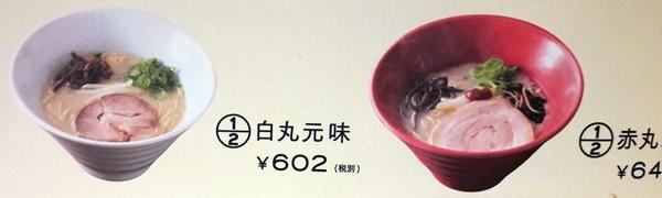 新宿一風堂拉麵-2