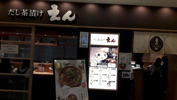 成田機場第一航廈:茶泡飯-1