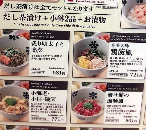 成田機場第一航廈:茶泡飯-2