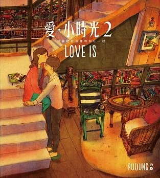 愛的小時光2