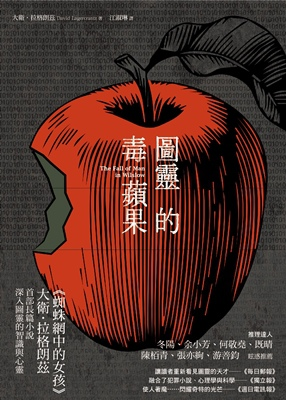 圖靈的毒蘋果-書腰正封