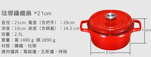 鑄鐵鍋-1