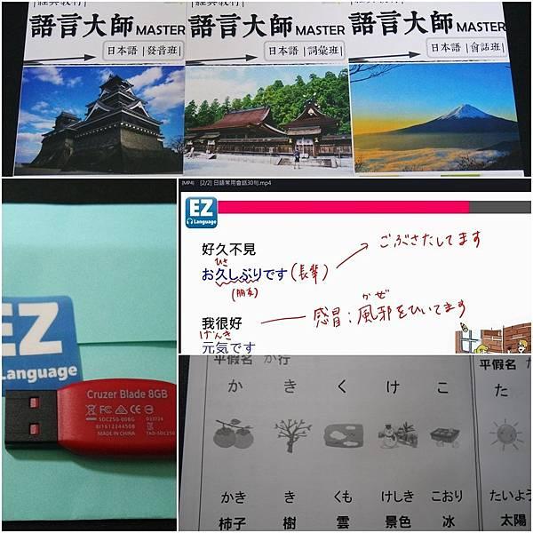日文語言大師-1
