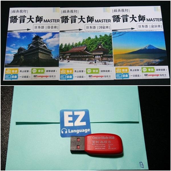 日文語言大師-2