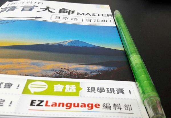 日文語言大師-3-厚度