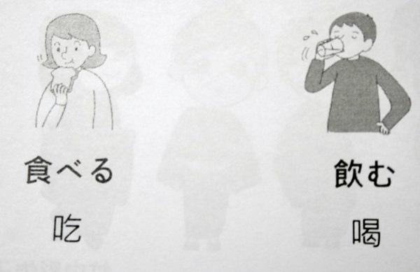 日文語言大師-6
