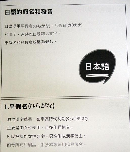日文語言大師-4