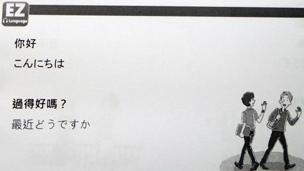 日文語言大師-8