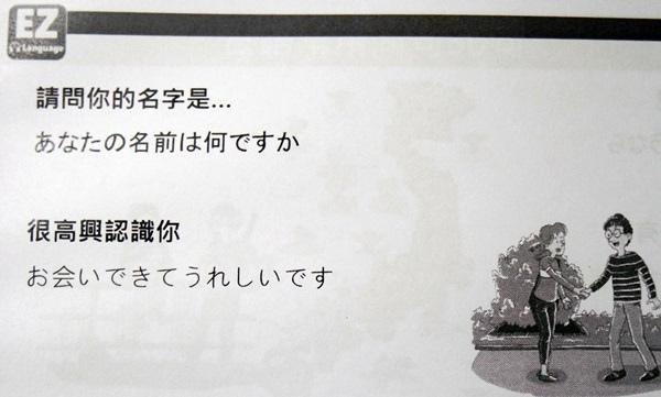 日文語言大師-7