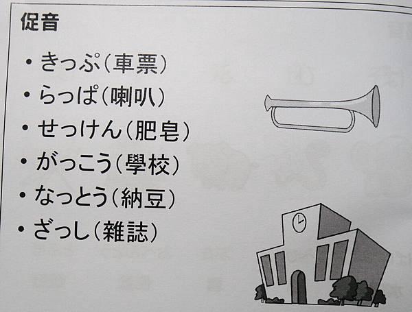 日文語言大師-9