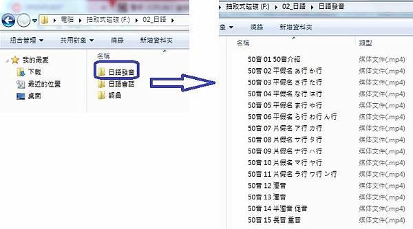 日文語言大師-10