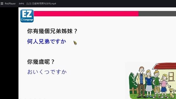 日文語言大師-16