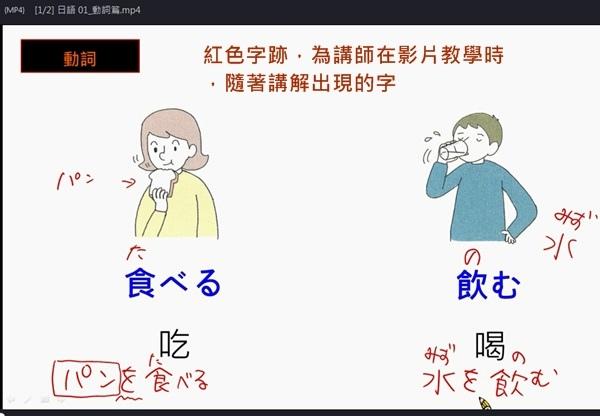 日文語言大師-14
