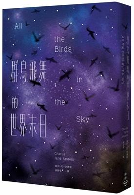 臉譜6月_群鳥飛舞_立體書封(0505)