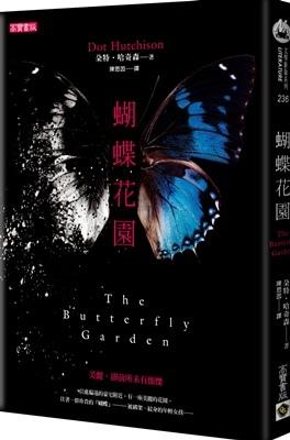 TN236 蝴蝶花園_立體書