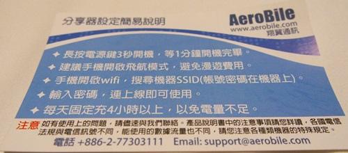 翔翼環球Wifi蝴蝶機-4