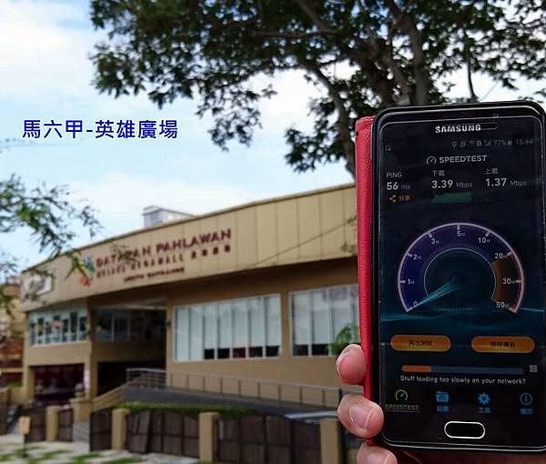 翔翼環球Wifi蝴蝶機-馬六甲-1
