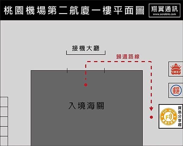 翔翼環球Wifi蝴蝶機-歸還-2