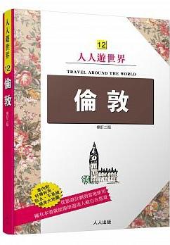倫敦(二版):人人遊世界(12)