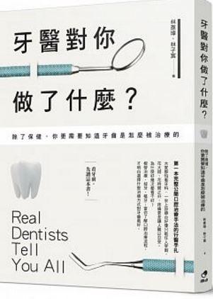 牙醫對你做了什麼