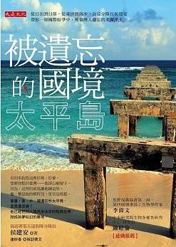 被遺忘的國境,太平島
