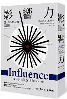 影響力:讓人乖乖聽話的說服術