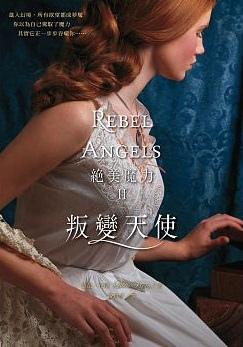 絕美魔力2:叛變天使