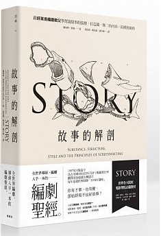 故事的解剖