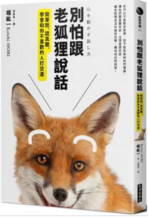 別怕跟老狐狸說話