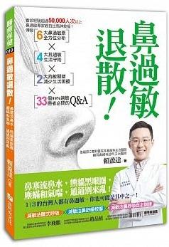 鼻過敏退散