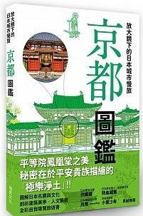 放大鏡下的日本城市慢旅京都圖鑑