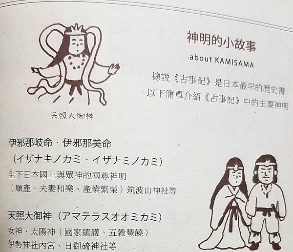 日本御朱印小旅行-2