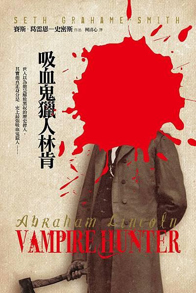 吸血鬼獵人林肯.jpg